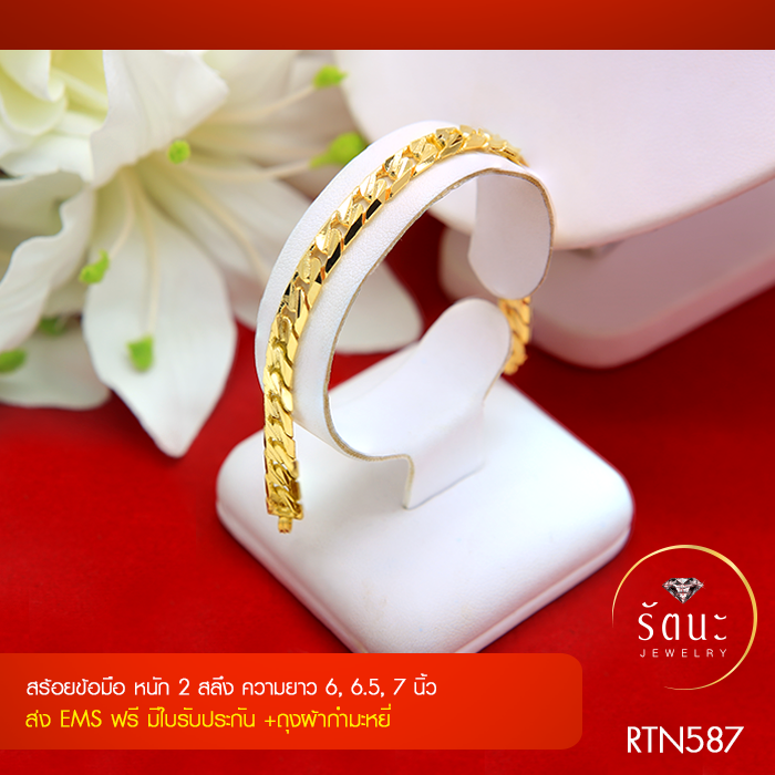 RTN587 สร้อยข้อมือ สร้อยข้อมือทอง สร้อยข้อมือทองคำ 2 สลึง ยาว 6 6.5 7 นิ้ว