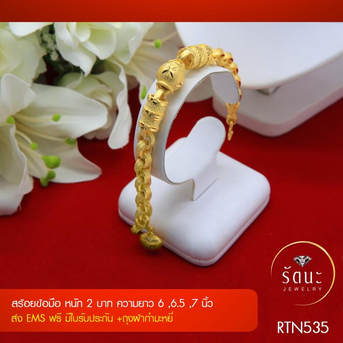 RTN535 สร้อยข้อมือ สร้อยข้อมือทอง สร้อยข้อมือทองคำ 2 บาท ยาว 6 6.5 7 นิ้ว