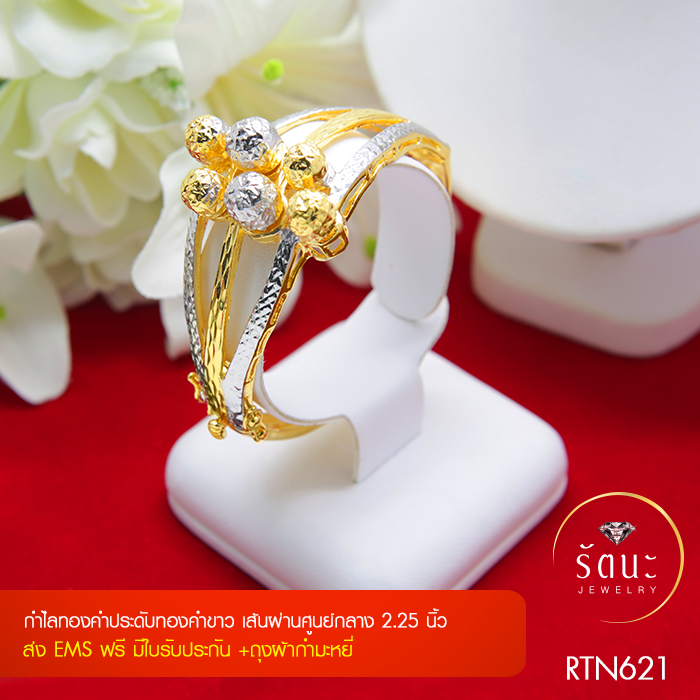 RTN621 กำไลทองคำประดับทองคำขาว