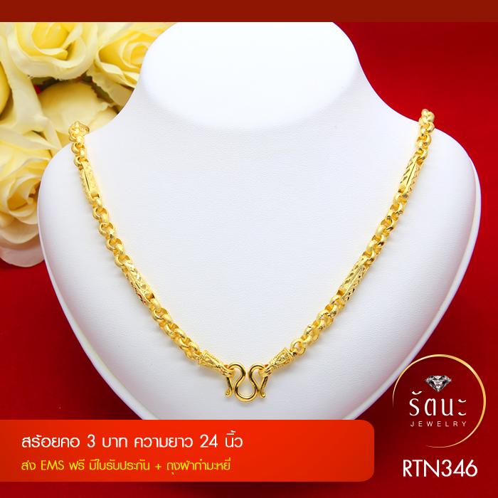 RTN346 สร้อยทอง สร้อยคอทองคำ สร้อยคอ 3 บาท ยาว 24 นิ้ว