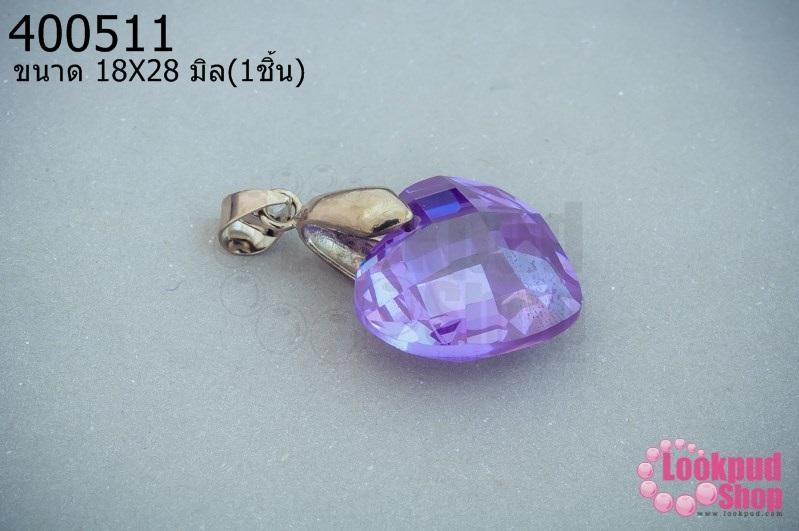 จี้หินมณีใต้น้ำ(เพชรพญานาค) หัวใจ สีม่วงอ่อน 18X28มิล (1ชิ้น)
