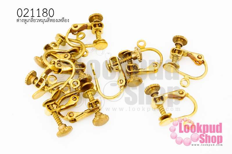 ต่างหูหนีบเกรียวหมุน สีทองเหลือง 16X15 มิล(5คู่)
