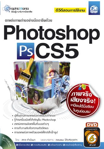 สอนการใช้งาน Photoshop CS5 (success media)