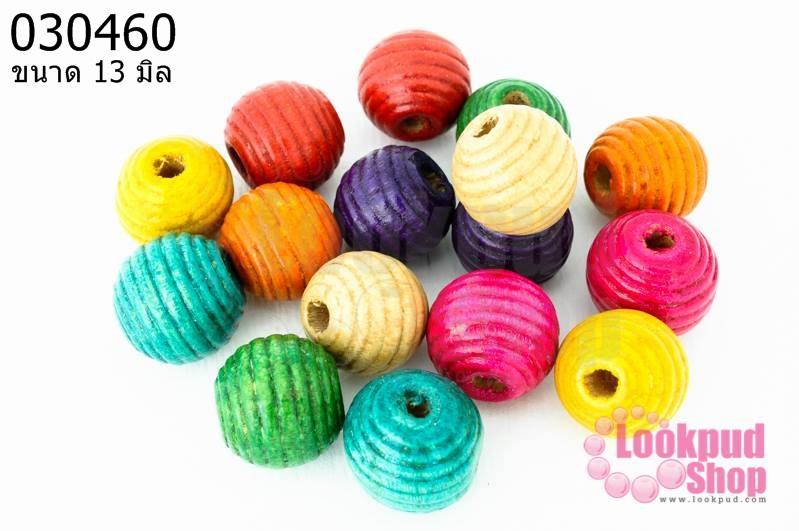 ลูกปัดไม้กลมหนอน 13มิล คละสี (1ขีด/100กรัม)