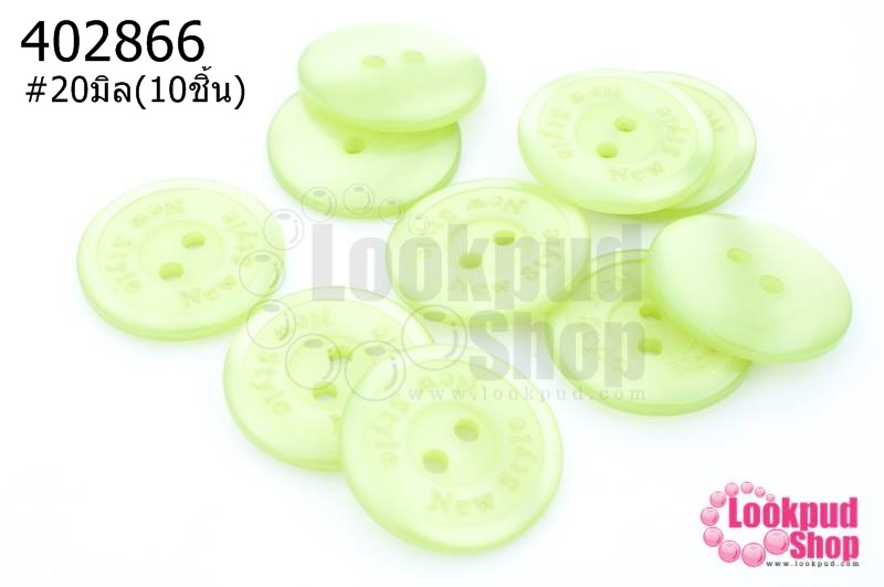 กระดุมพลาสติก สีเขียวมะนาว 20มิล(10ชิ้น)