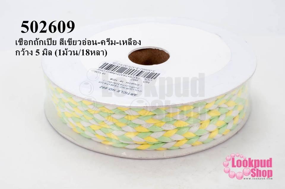 เชือกถักเปีย สีเขียวอ่อน-ครีม-เหลือง กว้าง 5 มิล (1ม้วน/18หลา)