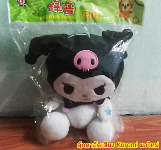 ตุ๊กตาอัดเสียง คุโรมิ ( Kuromi ) สินค้ามาใหม่ (ซื้อ 3 ชิ้น ราคาส่ง 300 บาท)