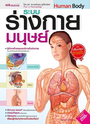 ระบบร่างกายมนุษย์ Human Body ฉบับปรับปรุง (เวอร์ชั่นปกแข็ง)