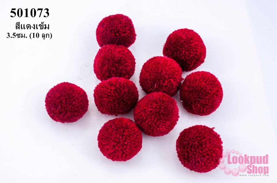 ปอมปอมไหมพรม กลม สีแดงเข้ม 3.5ซม. (10 ลูก)