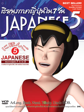 เรียนภาษาญี่ปุ่นใน 7 วัน เล่ม 5