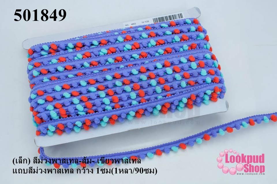 ปอมเส้นยาว (เล็ก) สีม่วงพาสเทล-ส้ม- เขียวพาสเทล แถบสีม่วงพาสเทล กว้าง 1ซม(1หลา/90ซม)