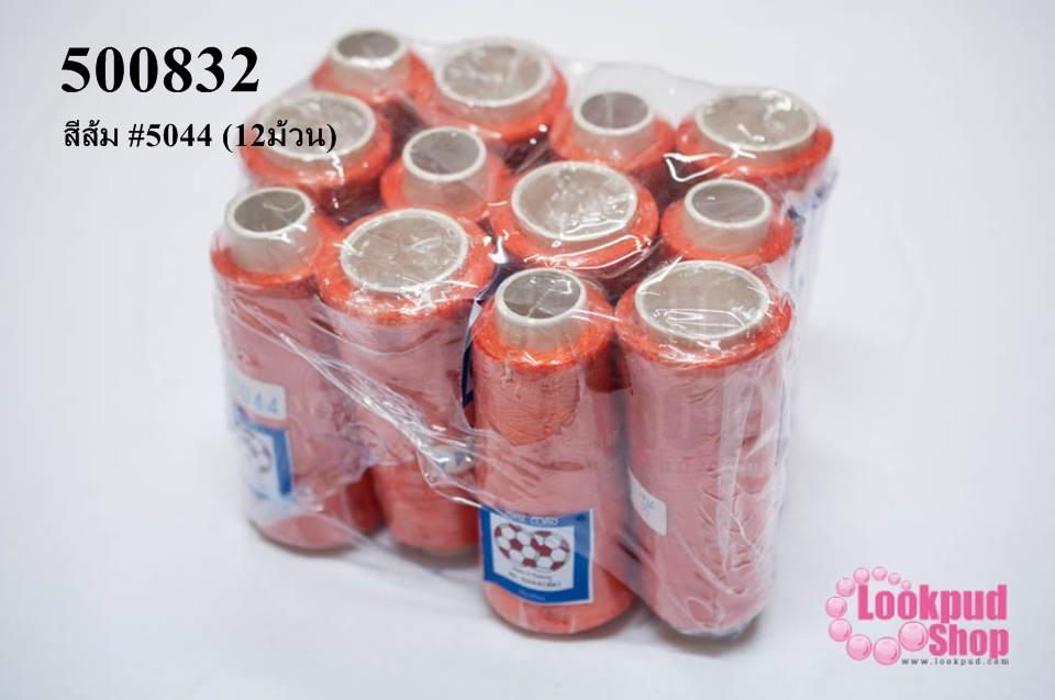 เชือกเทียนตราลูกบอล ด้ายเย็บ สีส้ม #5044 (12ม้วน)