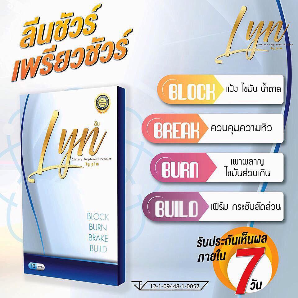 Lyn by pim ลดน้ำหนัก กระชับทุกสัดส่วน (10 แคปซูล) จำนวน 1 กล่อง