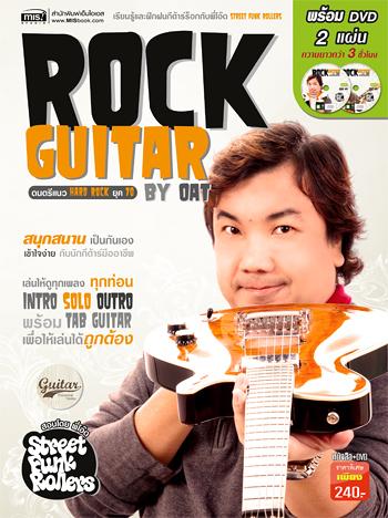 ROCK GUITAR BY OAT