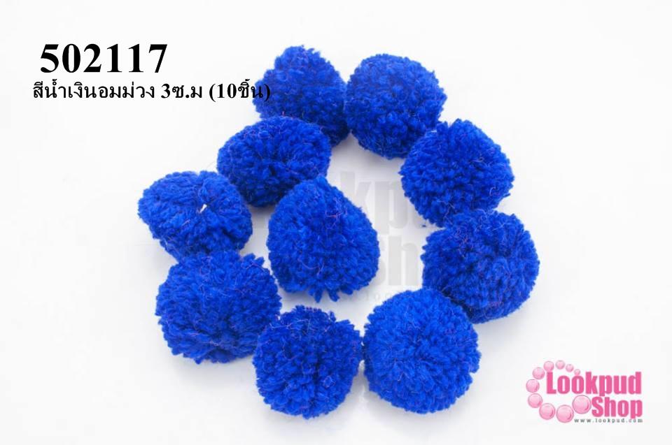 ปอมปอมไหมพรม สีน้ำเงินอมม่วง 3ซ.ม (10ชิ้น)