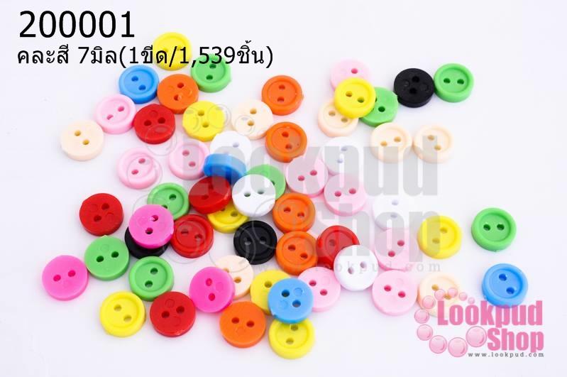 กระดุมพลาสติก คละสี 7มิล(1ขีด/100กรัม)
