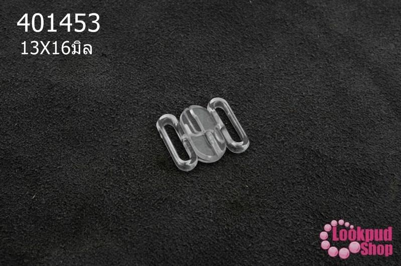 ตะขอเกี่ยว พลาสติก สีใส 13X16มิล(1ชิ้น)