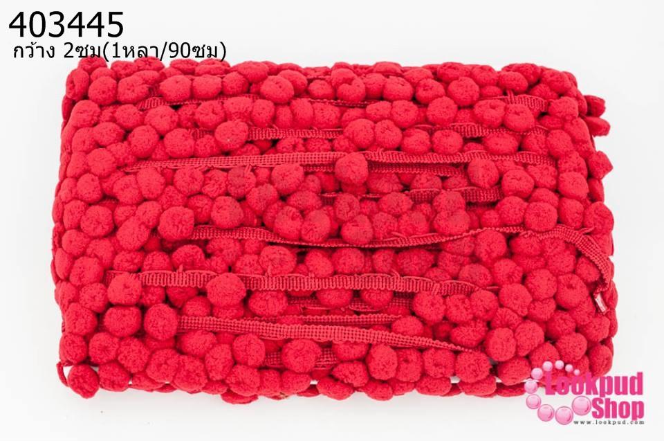 ปอมเส้นยาว สีแดงเข้ม กว้าง 2ซม(1หลา/90ซม)