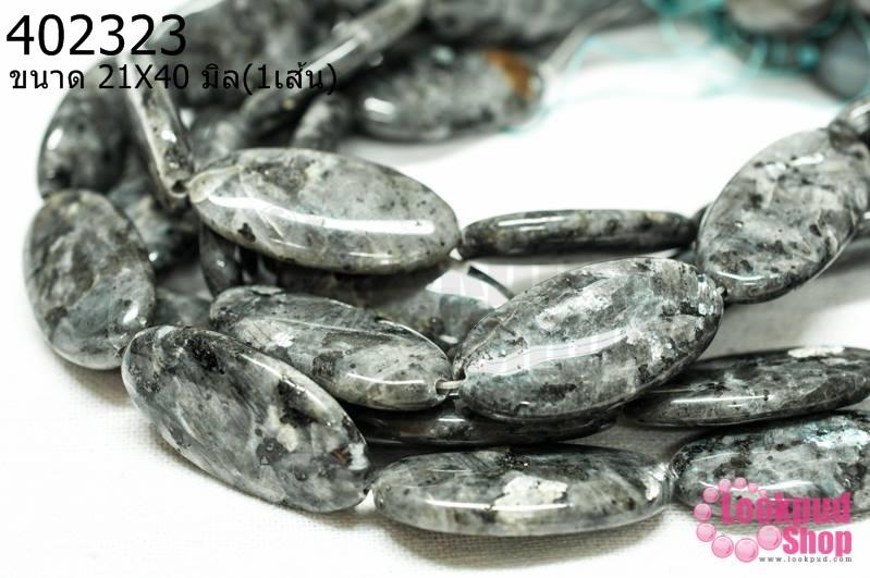 หินโอปอล ทรงรีแบน 21X40มิล (จีน) (1เส้น)