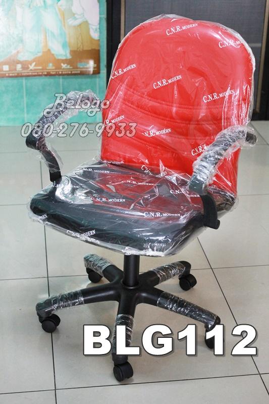 เก้าอี้สำนักงานขาล้อ พลาสติก