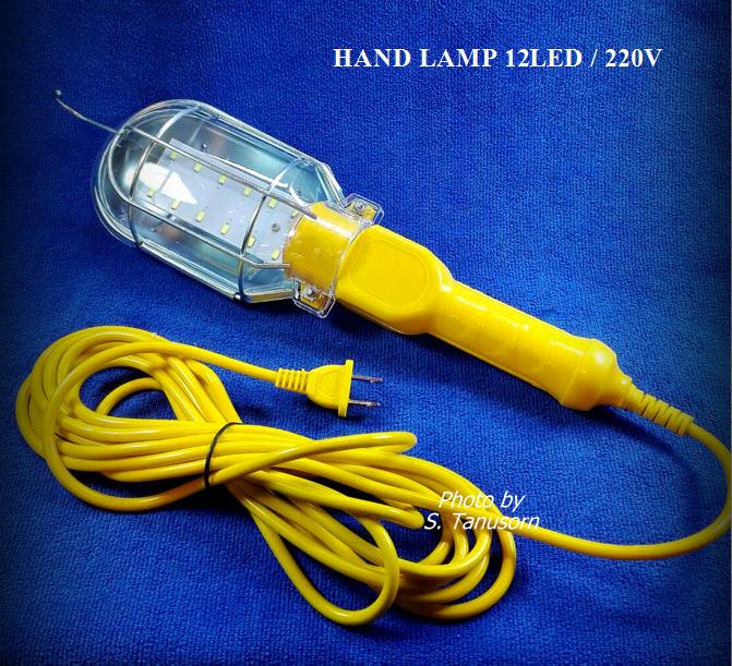 หลอดไฟ HAND LAMP 12LED สายยาว 5 เมตร
