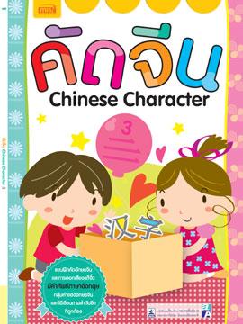 คัดจีน เล่ม 3
