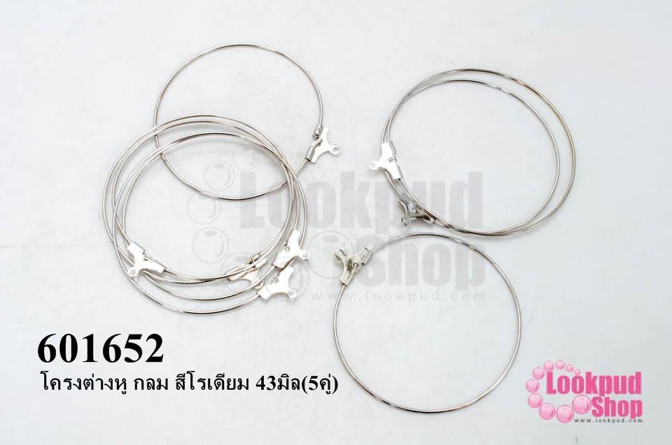โครงต่างหู กลม สีโรเดียม 43มิล(5คู่)