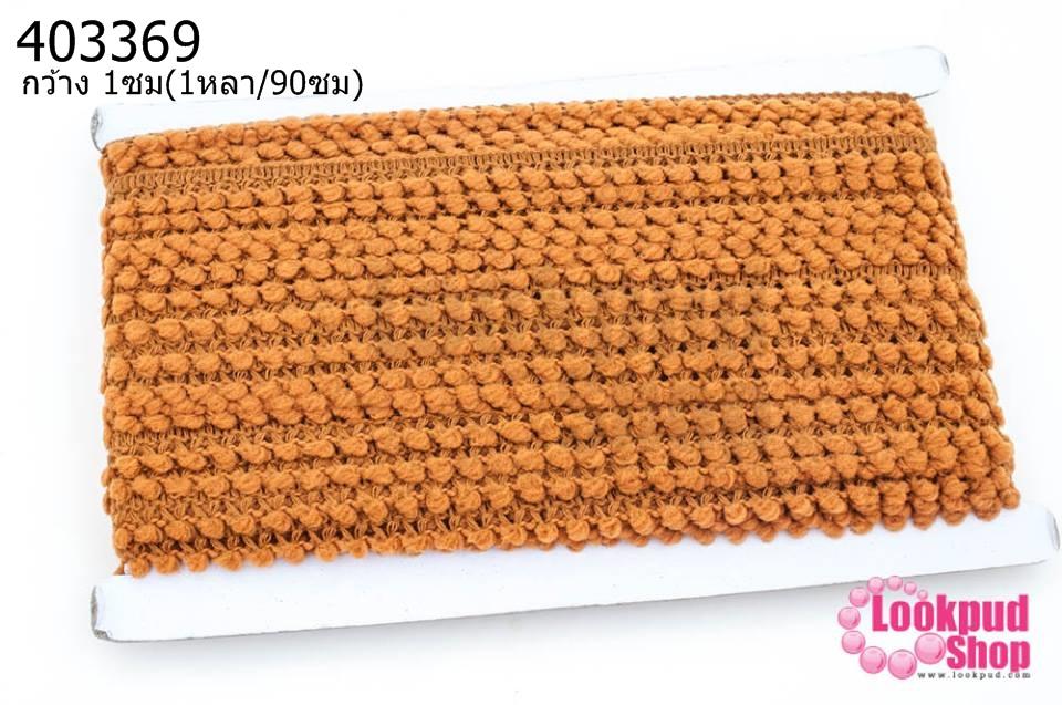 ปอมเส้นยาว (จิ๋ว) สีน้ำตาลอิฐ กว้าง 1ซม(1หลา/90ซม)