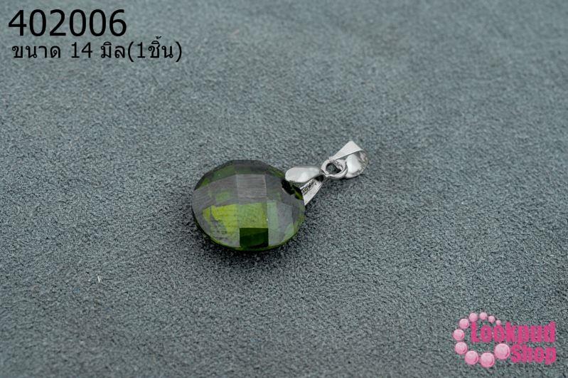 จี้หินมณีใต้น้ำ(เพชรพญานาค) กลม สีเขียวขี้ม้า 14มิล (1ชิ้น)