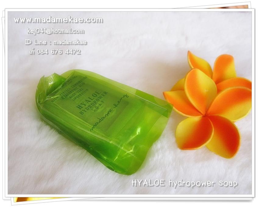 สบู่ไฮยาโล ไฮโดรพาวเวอร์ Hyaloe Hydro power soap