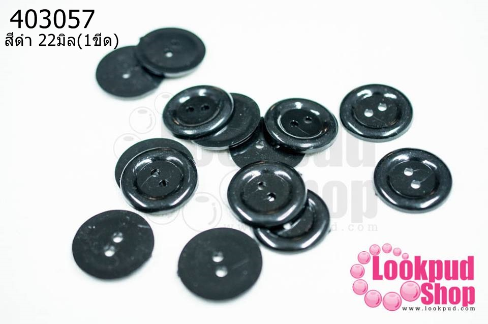 กระดุมพลาสติก สีดำ 22มิล (1ขีด/100กรัม)