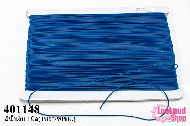 เชือกยางยืด สีน้ำเงิน 1มิล(1หลา/90ซม.)