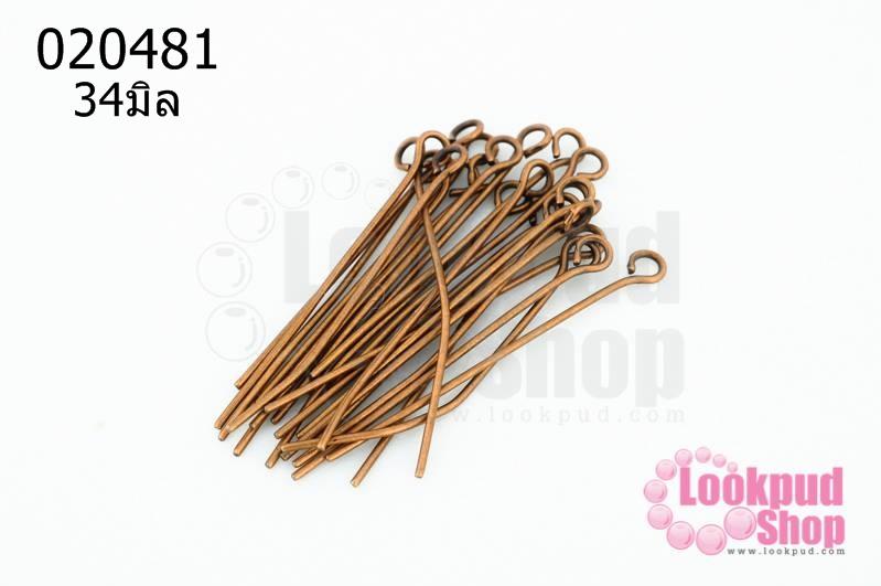 ตะปูเลข9หรืออายพิน สีทองแดง 34มิล (20 กรัม)