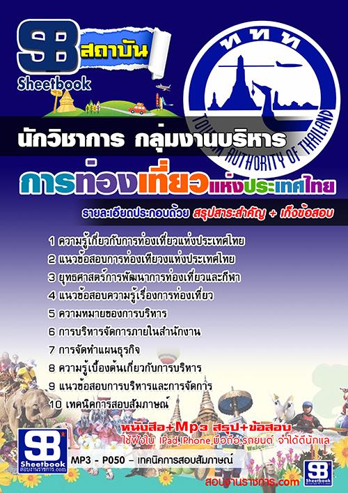 คู่มือเตรียมสอบนักวิชาการ กลุ่มงานบริหาร การท่องเที่ยวแห่งประเทศไทย