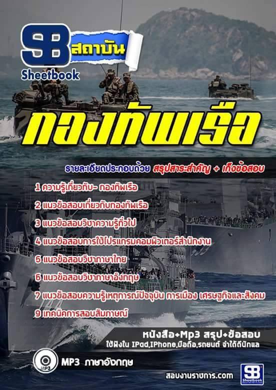 คู่มือเตรียมสอบกองทัพเรือ