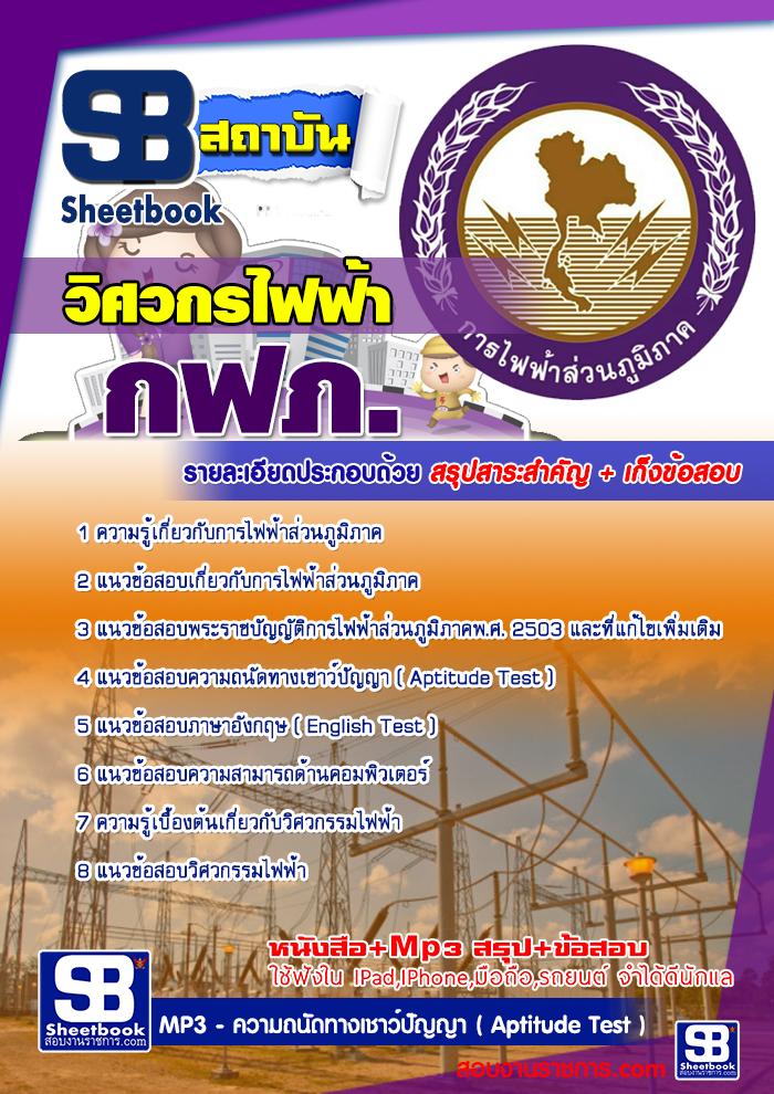 แนวข้อสอบวิศวกรไฟฟ้า การไฟฟ้าส่วนภูมิภาค กฟภ. NEW