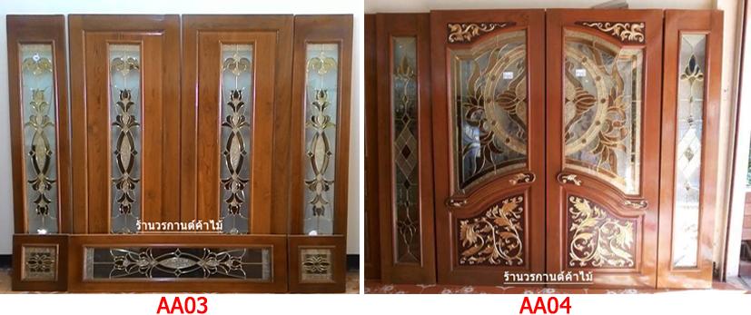 ประตูไม้สักกระจกนิรภัย,ประตูไม้สัก