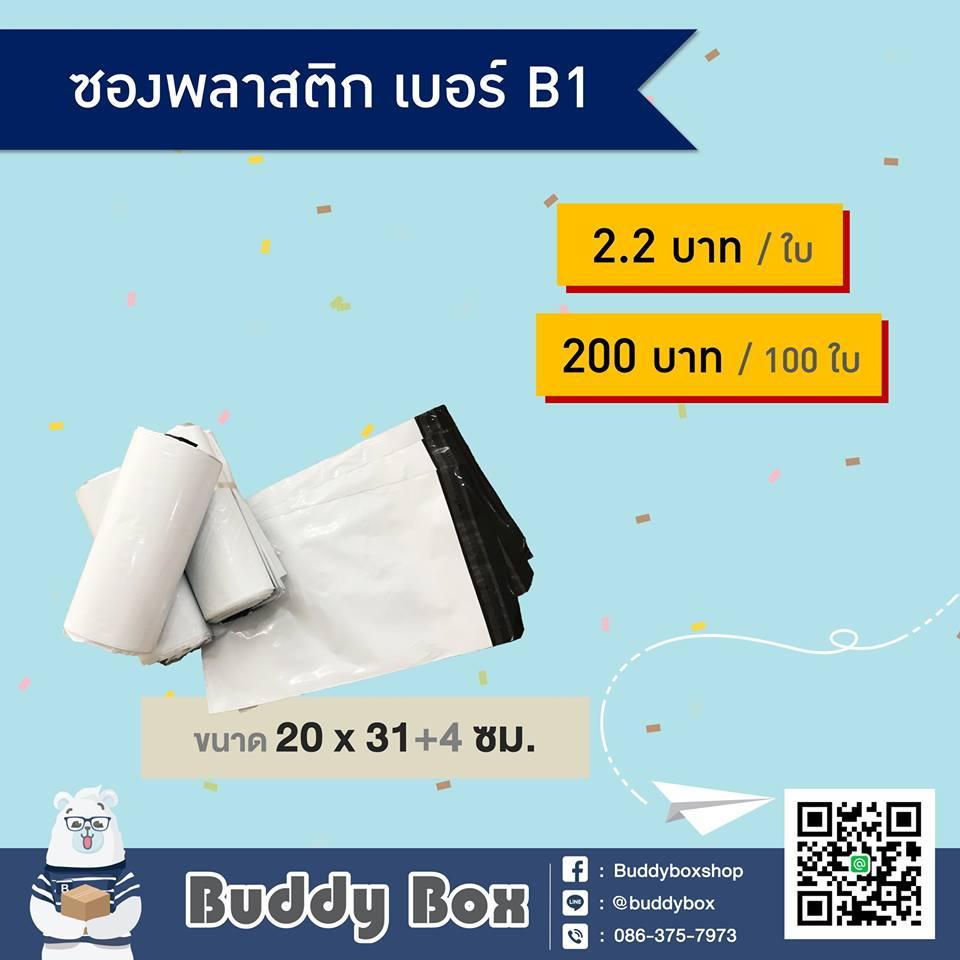 ซองไปรษณีย์พลาสติก B1 (20x30+4 cm)