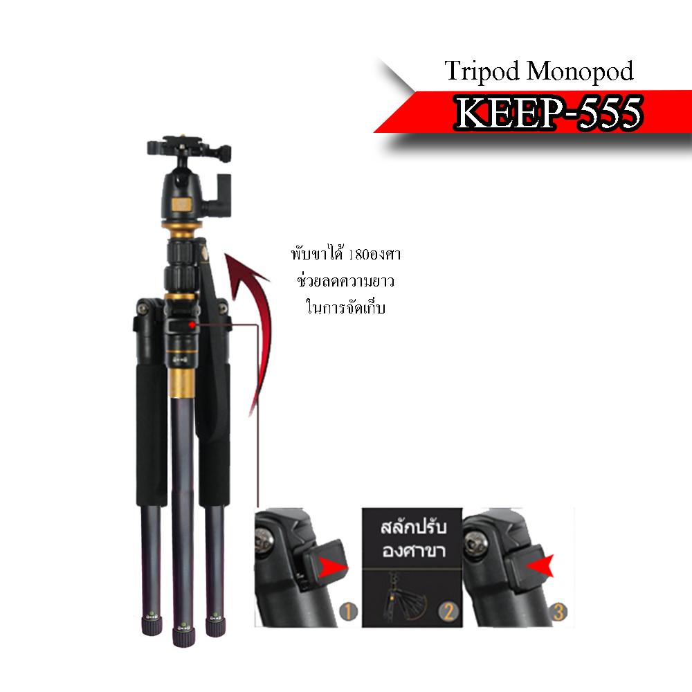 KEEP-555