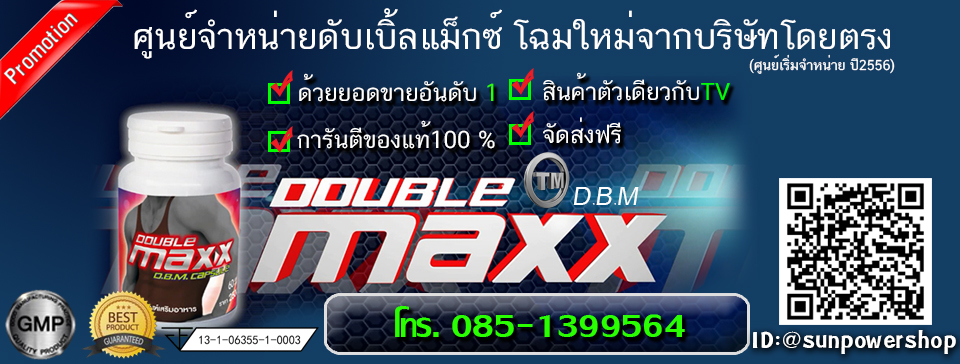 Doublemaxx ดับเบิ้ลแม็ก โฉมใหม่ ของแท้ 100% จากบริษัท