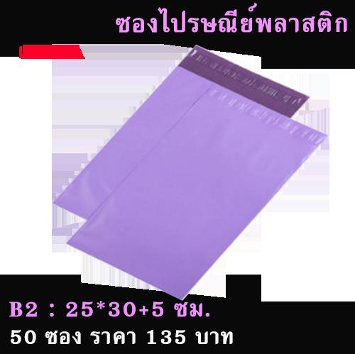 ซองไปรษณีย์พลาสติก สีม่วง พาสเทล B2 : 25*33 cm. (50 ซอง)