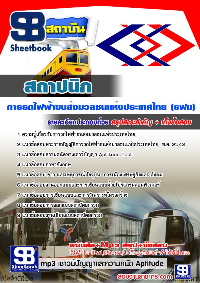 แนวข้อสอบ สถาปนิก การรถไฟฟ้าขนส่งมวลชนแห่งประเทศไทย (รฟม)