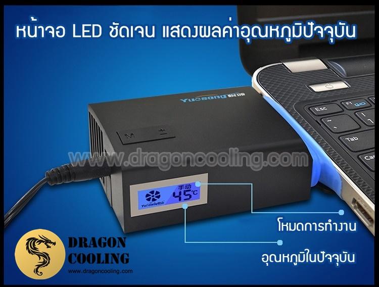 พัดลมระบายความร้อนโน๊ตบุ๊ค Yuesong V8