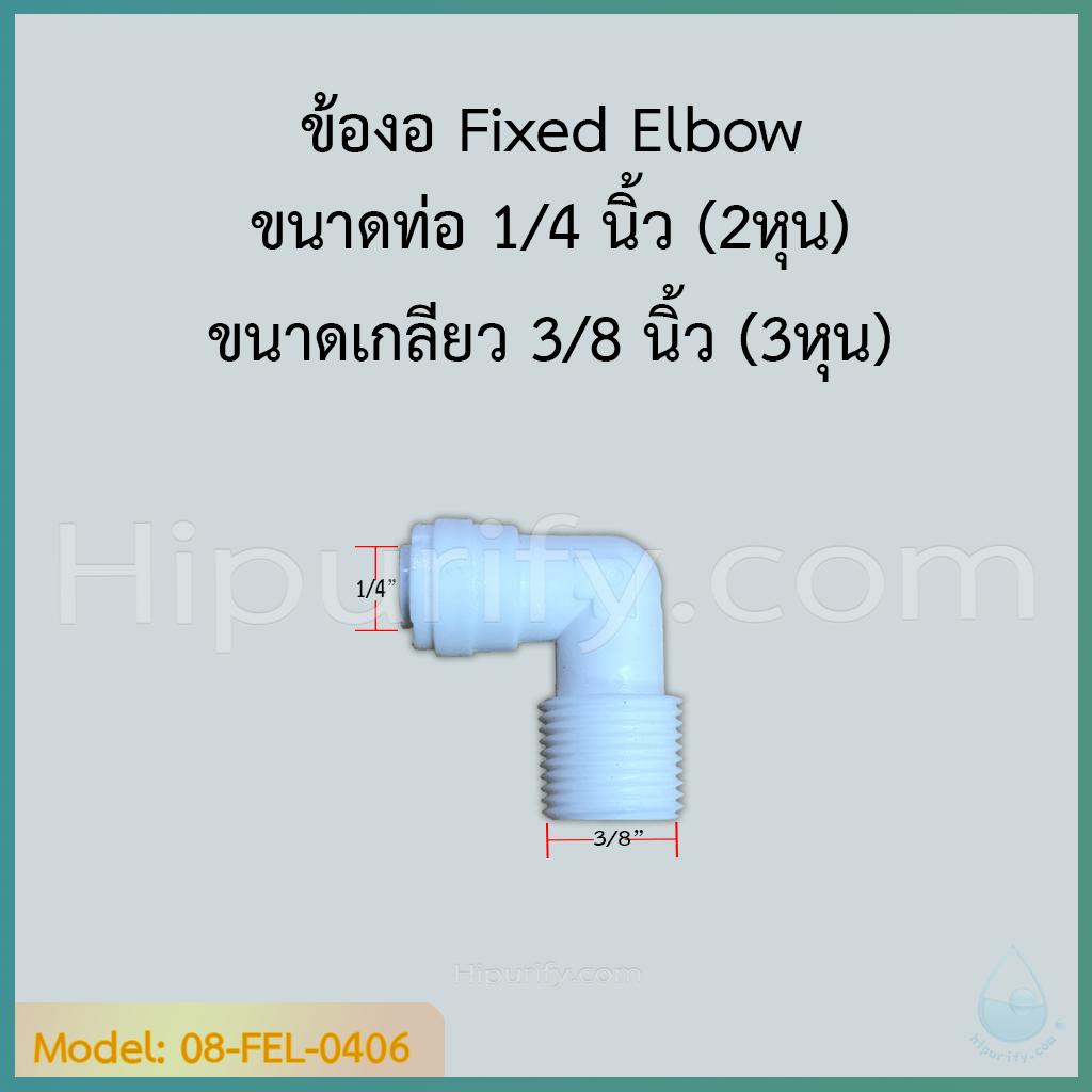 ข้องอ Fixed Elbow (1/4OD x 3/8MIP) SPEED FIT