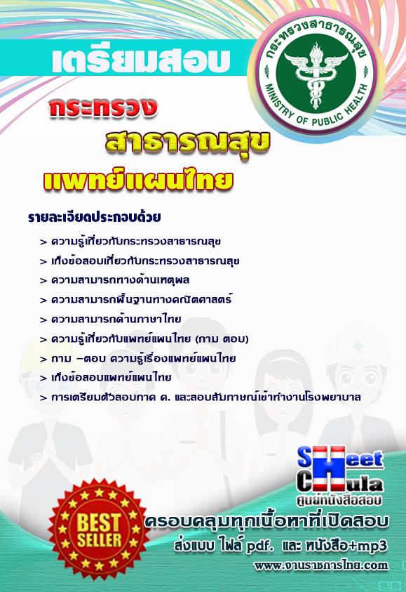แนวข้อสอบ แพทย์แผนไทย กระทรวงสาธารณสุข