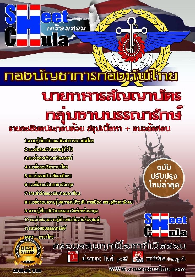 อัพเดทแนวข้อสอบนายทารสัญญาบัตร กลุ่มงานบรรณารักษ์ กองบัญชาการกองทัพไทย