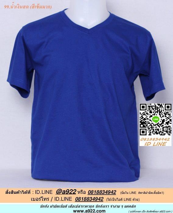 ญ.ขายเสื้อผ้าราคาถูกคอวี เสื้อยืดสีพื้น สีน้ำเงินสด ไซค์ขนาด 48 นิ้ว