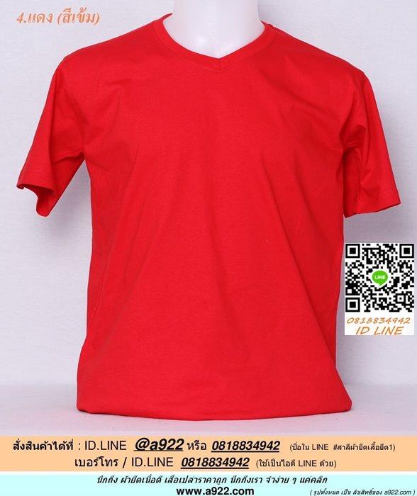 ญ.ขายเสื้อผ้าราคาถูกคอวี เสื้อยืดสีพื้น สีแดง ไซค์ขนาด 48 นิ้ว