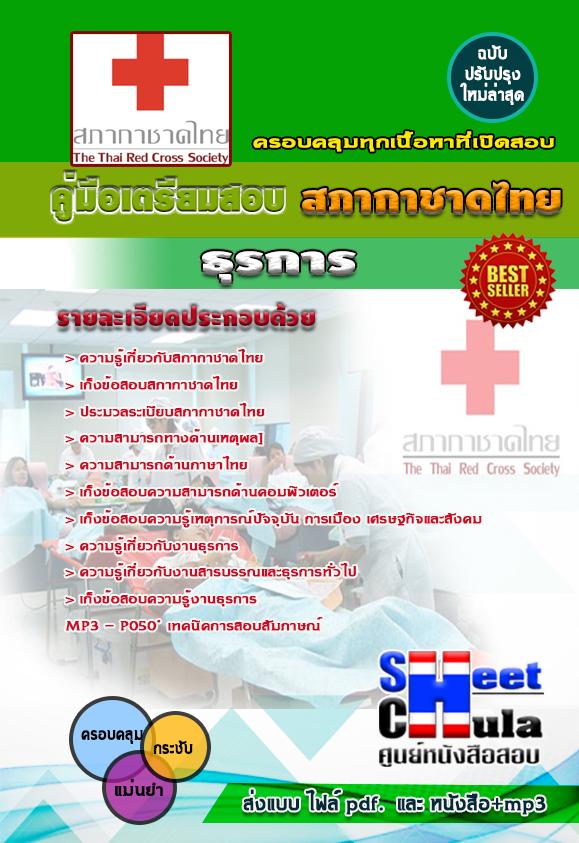 แนวข้อสอบ ธุรการ สภากาชาดไทย