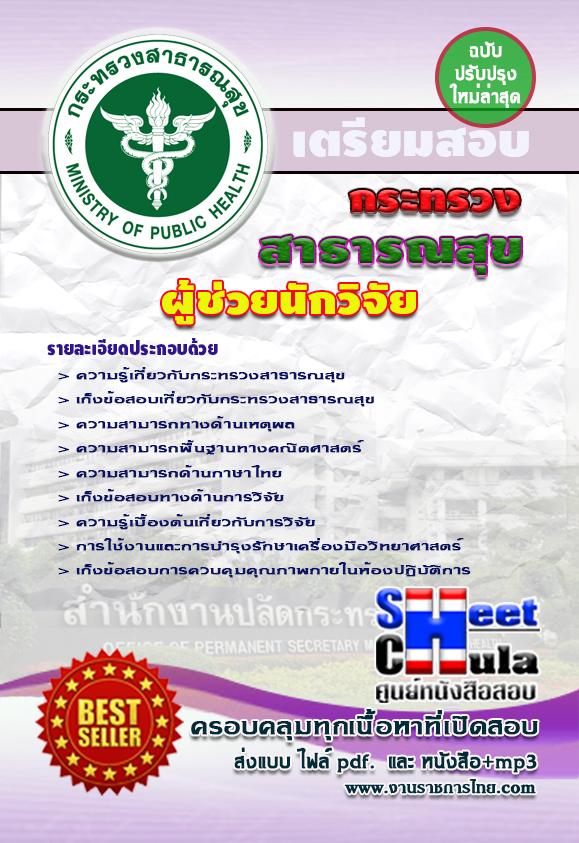 แนวข้อสอบผู้ช่วยนักวิจัย สธ โรงพยาบาล (สสจ)
